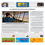 روزنامه تین | شماره 328| 28 مهر ماه 98