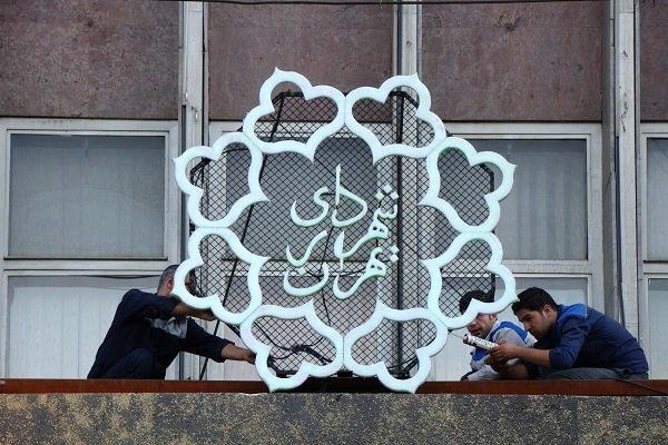بررسی برنامه های نامزدهای شهرداری تهران با آرامش بیشتر