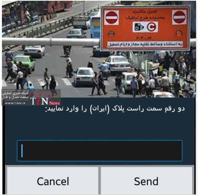 ثبتنام در طرح نوسازی تاکسی و جریمه ورود به طرح ترافیک