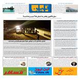 روزنامه تین | شماره 385|23 دی ماه 98