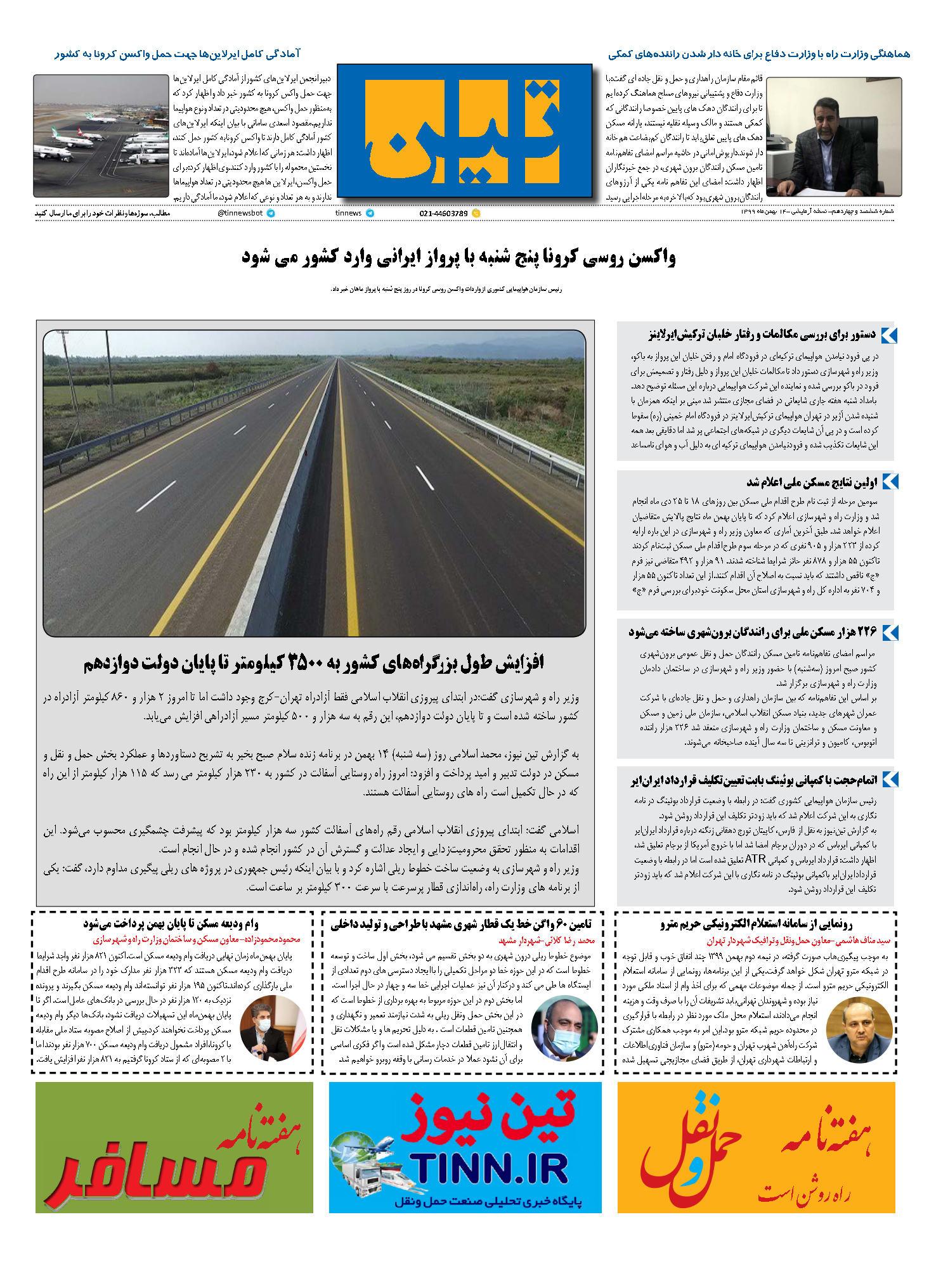 روزنامه الکترونیک 14 بهمن ماه 99