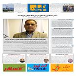 روزنامه تین | شماره 405|29 بهمن ماه 98
