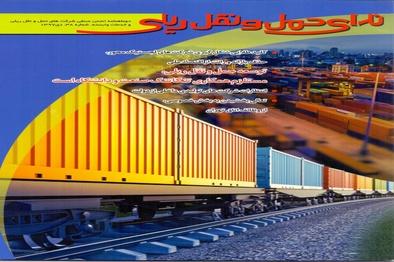 انتشار شماره 38 نشریه ندای حمل و نقل ریلی