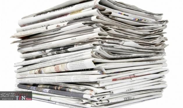 صفحه اول روزنامههای امروز / ۲۳ اردیبهشت