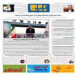 روزنامه تین | شماره 690| 23 خرداد ماه 1400