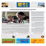 روزنامه تین | شماره 391|2 بهمن ماه 98