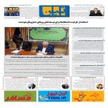 روزنامه تین|شماره 251| 4 تیرماه 98