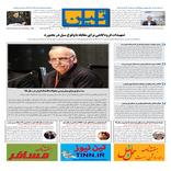 روزنامه تین|شماره 202| 24 فروردین ماه 98