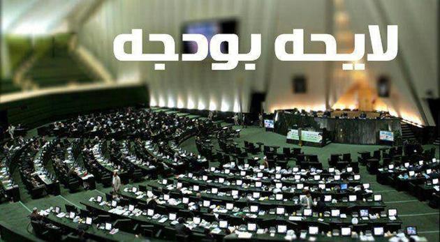 تصویب اولیه کلیات لایحه بودجه ۹۸