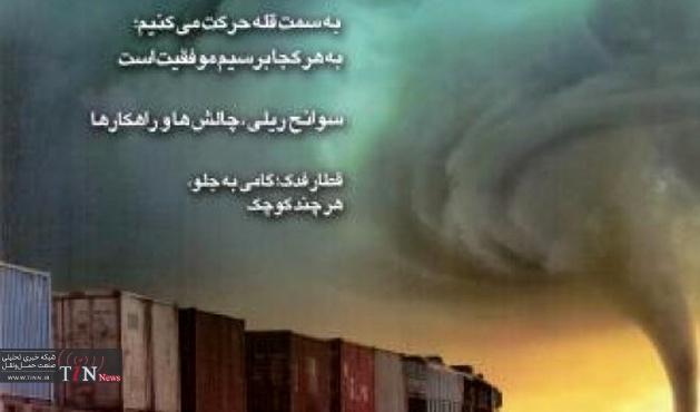 ◄ انتشار بیستمین شماره نشریه ندای حمل و نقل ریلی