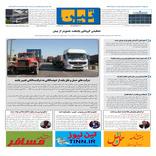 روزنامه تین | شماره 551| 10 آبان ماه 99