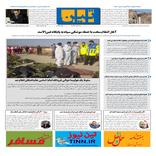 روزنامه تین | شماره 383| 18 دی ماه 98