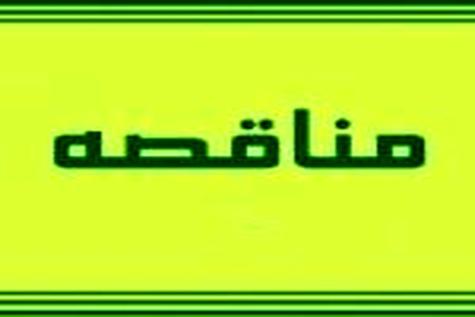 آگهی مناقصه خرید٫نصب و نگهداری از سامانه های تخلفات و ثبت پلاک دراستان بوشهر