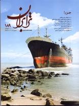 شماره 189 ماهنامه اقتصادی ترابری ترابران منتشر شد