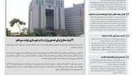 روزنامه تین | شماره 713| 3 مردادماه 1400