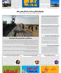 روزنامه تین | شماره 414| 14 اسفند ماه 98