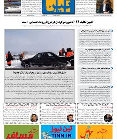 روزنامه تین   شماره 402 26 بهمن ماه 98