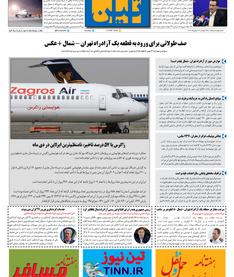 روزنامه تین   شماره 401 23 بهمن ماه 98