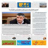 روزنامه تین | شماره 346| 27 آبان ماه 98