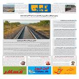 روزنامه تین | شماره 686| 17 خرداد ماه 1400