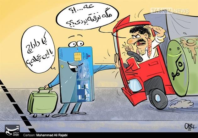 کاریکاتور/ نا امیدی قاچاقچیان سوخت !!!