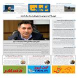 روزنامه تین|شماره 232| 5 خرداد ماه 98