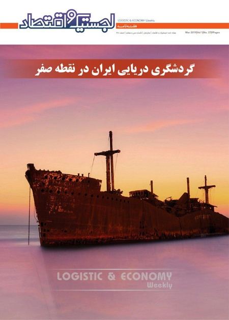 سی و هفتمین هفته نامه لجستیک و اقتصاد با محوریت «بررسی عدم رشد صنعت گردشگری دریایی در ایران»