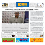 روزنامه تین|شماره 247| 29 خردادماه 98