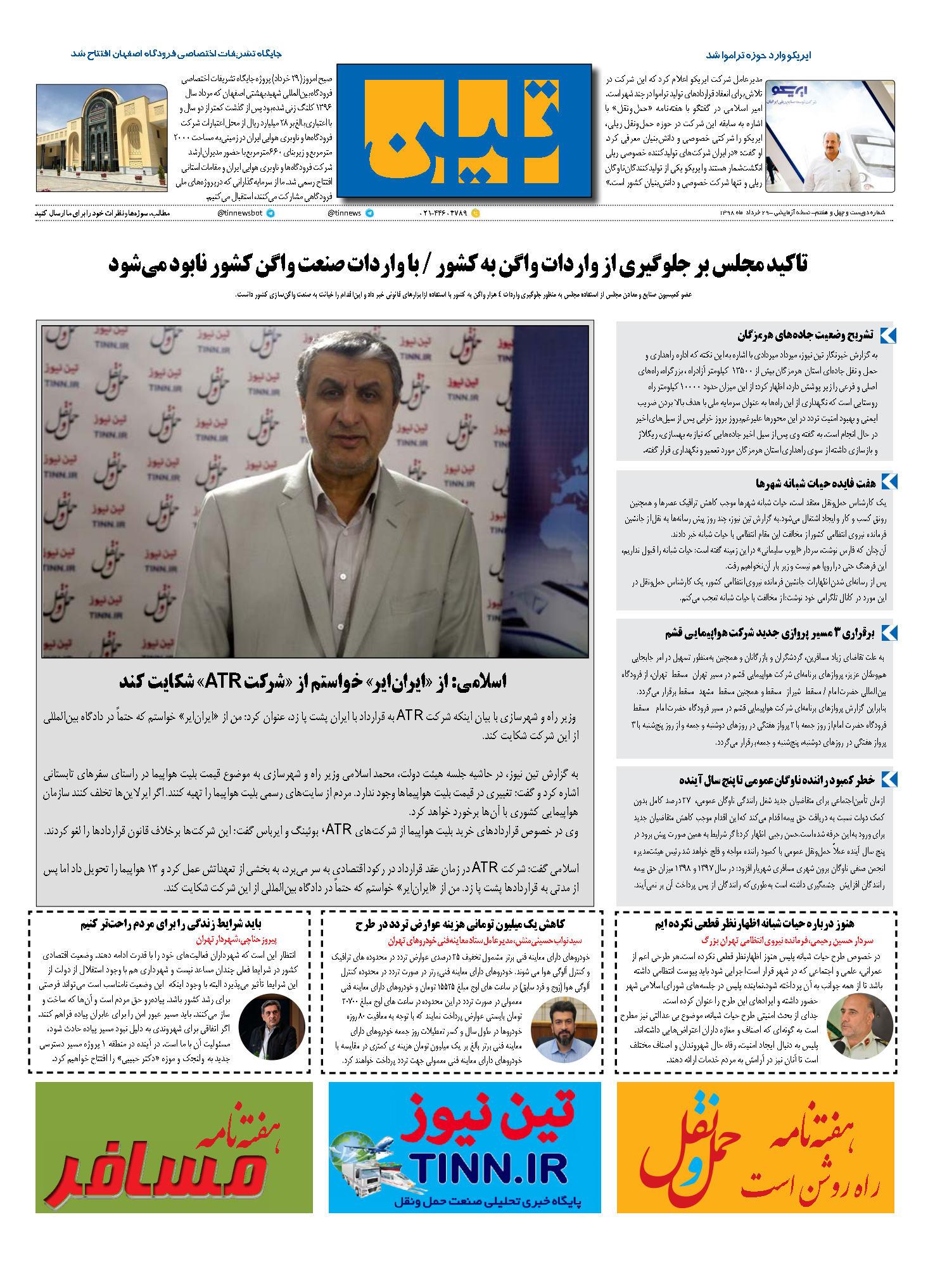 روزنامه الکترونیک 29 خرداد ماه 98