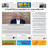 روزنامه تین| شماره 48 |  23 مرداد ماه 97