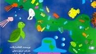 کتاب «نجات دریا» برای کودکان منتشر شد