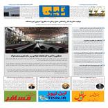 روزنامه تین | شماره 501| 20 مرداد ماه 99