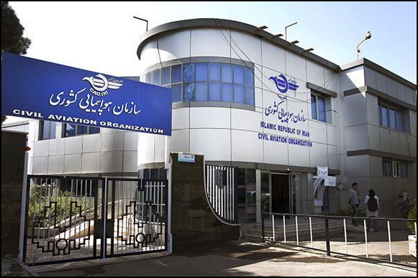 قدردانی سازمان هواپیمایی کشور از حافظان امنیت ایران