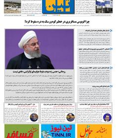 روزنامه تین | شماره 386|24 دی ماه 98