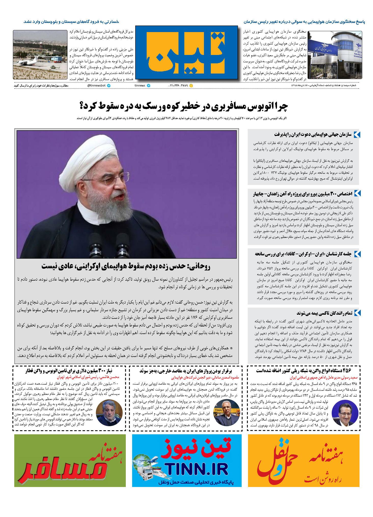 روزنامه الکترونیک 24 دی ماه 98