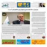 روزنامه تین|شماره 203| 25 فروردین ماه 98