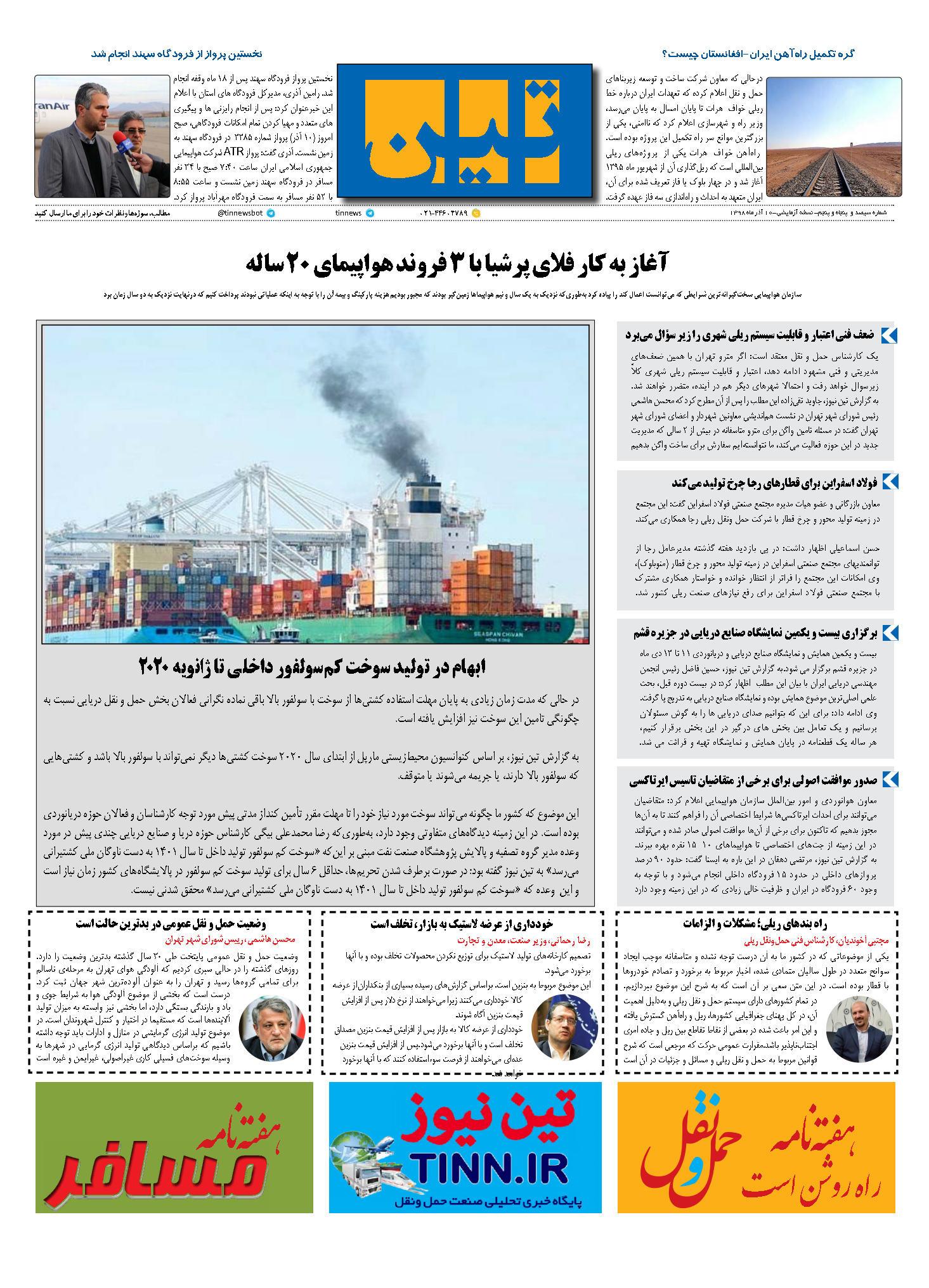 روزنامه الکترونیک 10 آذر ماه 98