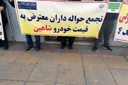 عکس| اعتراض حواله داران خودروی «شاهین» به افزایش قیمت
