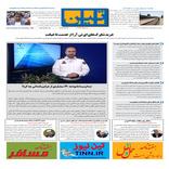 روزنامه تین|شماره 149|26 دی97