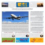 روزنامه تین | شماره 696| 2 تیر ماه 1400
