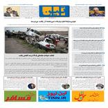 روزنامه تین | شماره 547| 30 مهر ماه 99