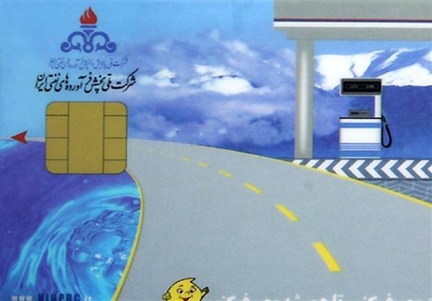 درخواست صدور کارت سوخت فقط در مراکز پلیس +۱۰