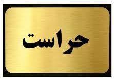 انتخاب متمرکز همه روسای حراست وزارتخانه ها !