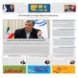 روزنامه تین | شماره 605| اول بهمن ماه 99
