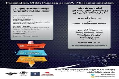 برگزاری اولین همایش ملی رویکردهای میان رشتهای در ارتباطات هوانوردی