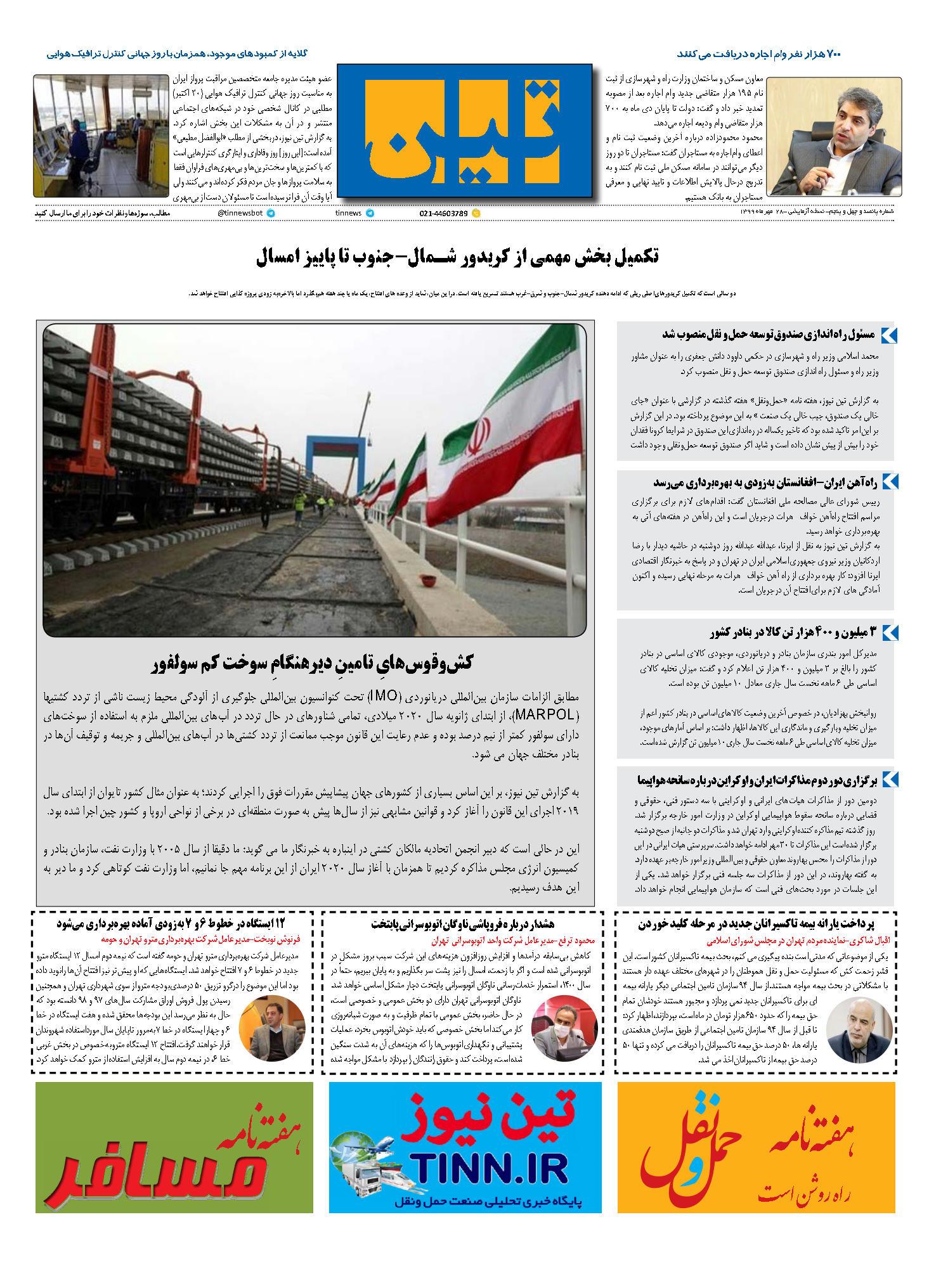 روزنامه الکترونیک 28 مهر ماه 99