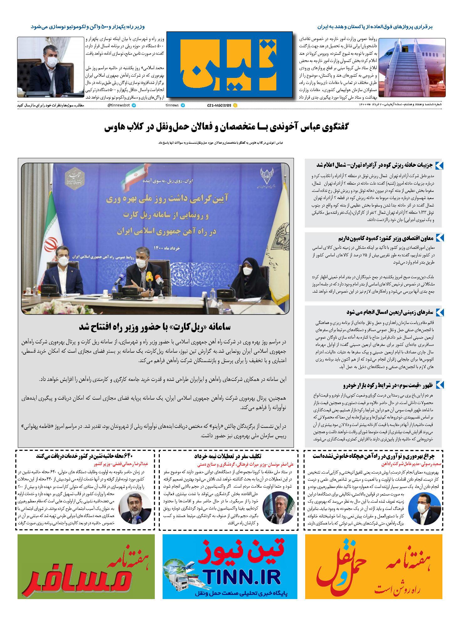 روزنامه 2 خرداد ماه 1400