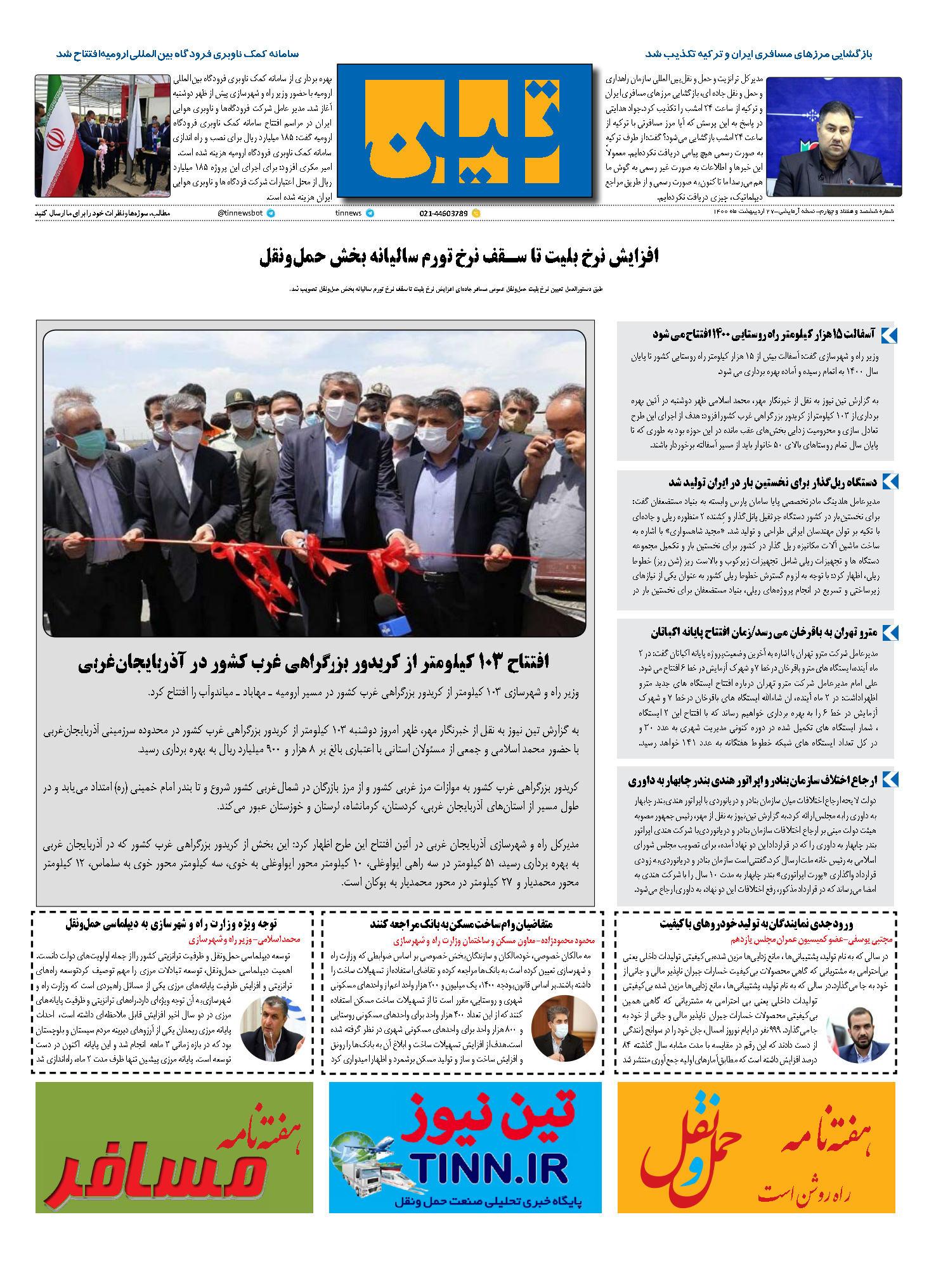 روزنامه 27 اردیبهشت ماه 1400