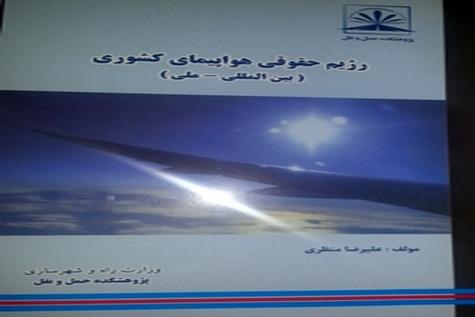 ◄ کتاب رژیم حقوقی هواپیمای کشوری