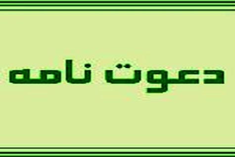 آگهی دعوتنامه تهیه و نصب نیوجرسی مفصلی در محور ۱ - کندوان ۲ - هراز در استان مازندران